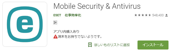 Androidセキュリティソフト