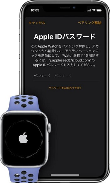 Apple Watchアクティベーションロック