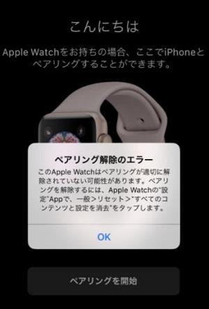 Apple Watchペアリング解除のエラー