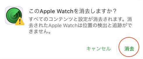 Apple Watchを消去
