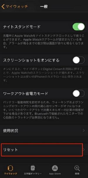 Apple Watchをリセット