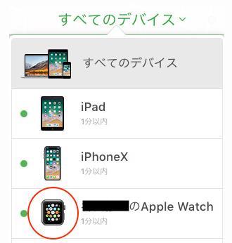 すべてのデバイスでApple Watchを選択