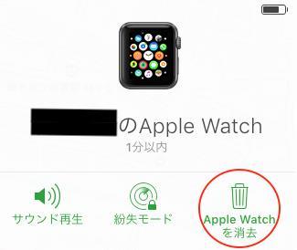 「Apple Watchを消去」を選択