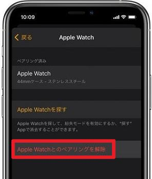 Apple Watchとのペアリングを解除を選択