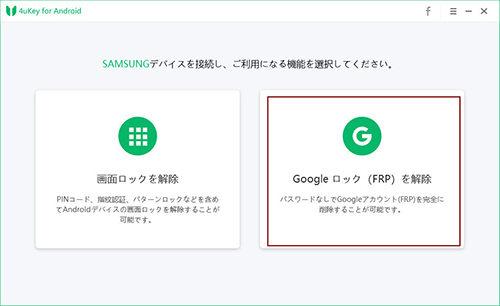 アンドロイドからアカウント強制削除- 4uKey for Android