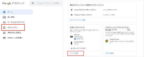 ウェブサイトから遠隔操作でGoogleアカウントを削除ステップ12