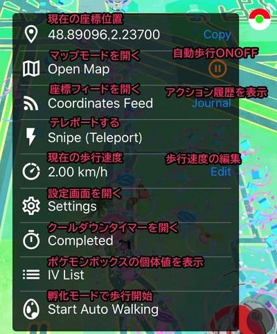 2020 iphone ポケモン go チート 最新