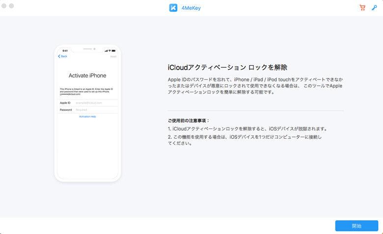 ティベーション Ipad ロック アク