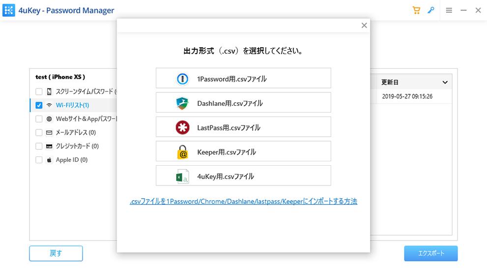 iPhone パスワードをエクスポート