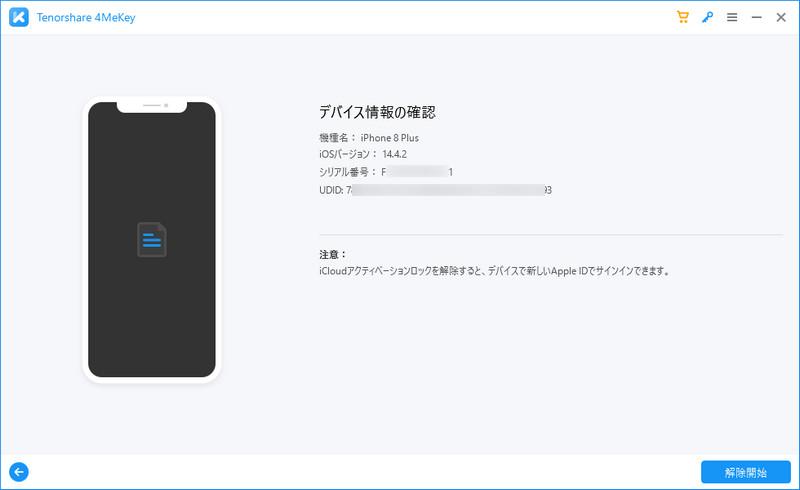 デバイスの情報を確認 - 4MeKey