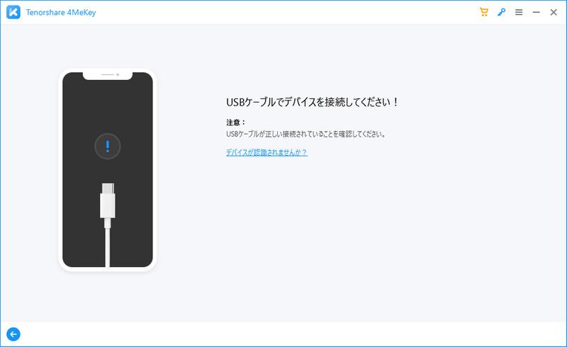 iPhoneをPCに接続 - 4MeKey