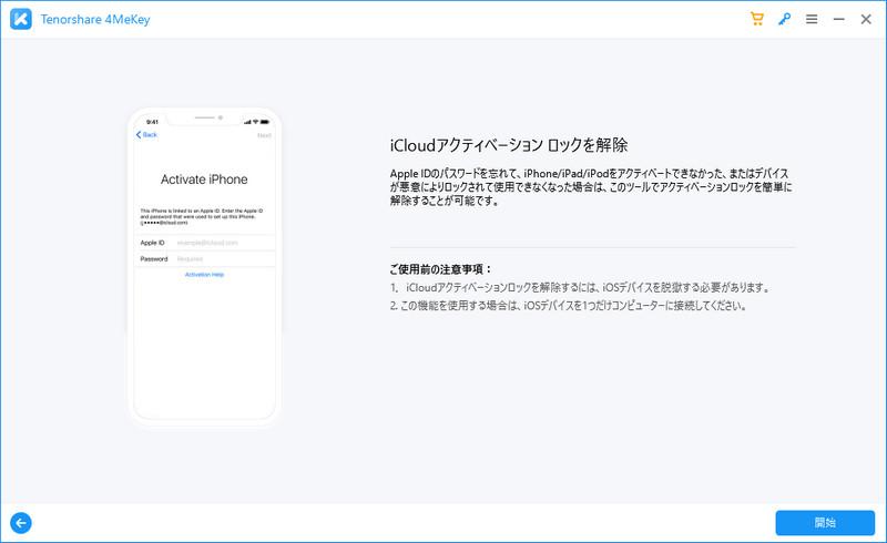 iCloud アクティベーション ロック 解除 - 4MeKey