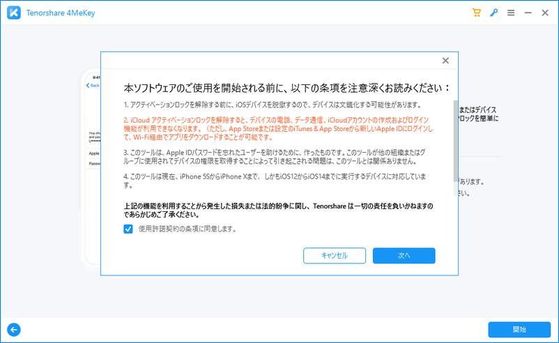 iCloudアクティベーションロック解除の注意事項- 4MeKey