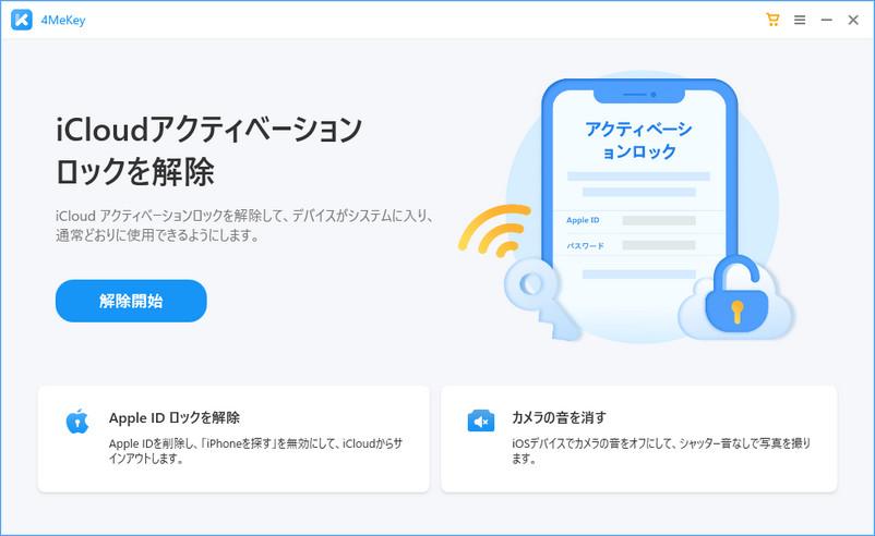 iCloud アクティベーション ロック 解除- 4MeKey