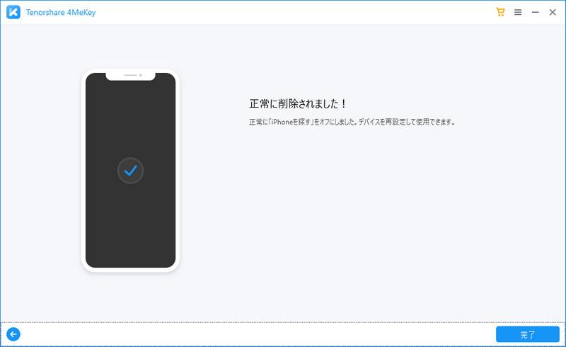 Apple ID 削除 成功 - 4MeKey