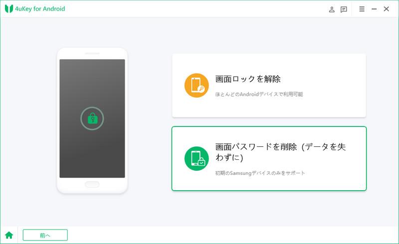 データを失わずにSamsungデバイスのロックを解除 - 4uKey for Androidのガイド