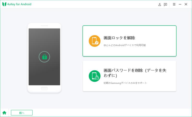 「画面ロックを解除」ンを選択 - 4uKey for Androidのガイド