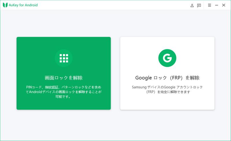 画面ロックを削除機能を選択 - 4uKey for Androidのガイド