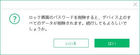 ロック画面のパスワードを削除 - 4uKey for Androidのガイド