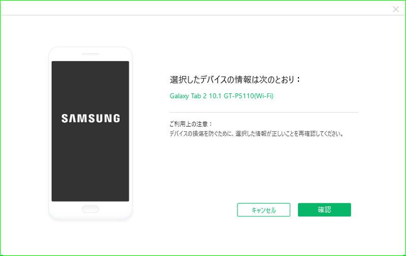 デバイス情報を確認 - 4uKey for Androidのガイド