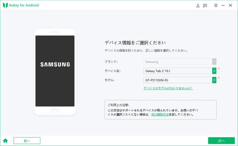 Samsung 正しいデバイス名とモデルを選択 - 4uKey for Androidのガイド