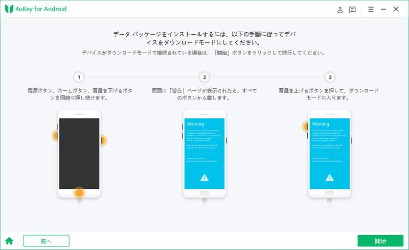 Samsung デバイスをダウンロードモード - 4uKey for Androidのガイド