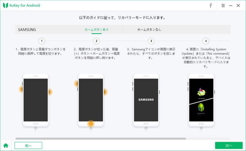 リカバリーモードにする - 4uKey for Androidのガイド