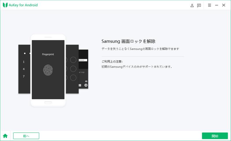 Samsungデバイスのロックを解除 - 4uKey for Androidのガイド
