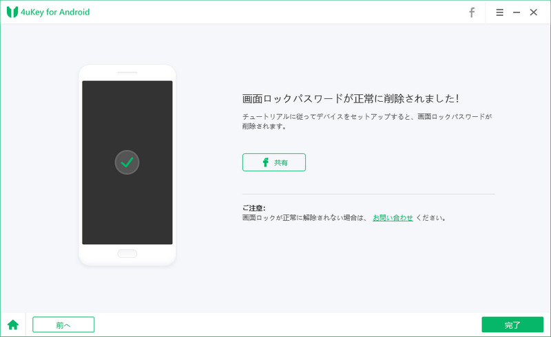 android 画面ロック解除が成功 - 4uKey for Androidのガイド