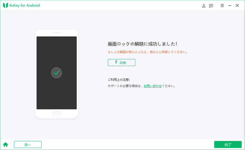 Samsung ロック 解除 - 4uKey for Androidのガイド