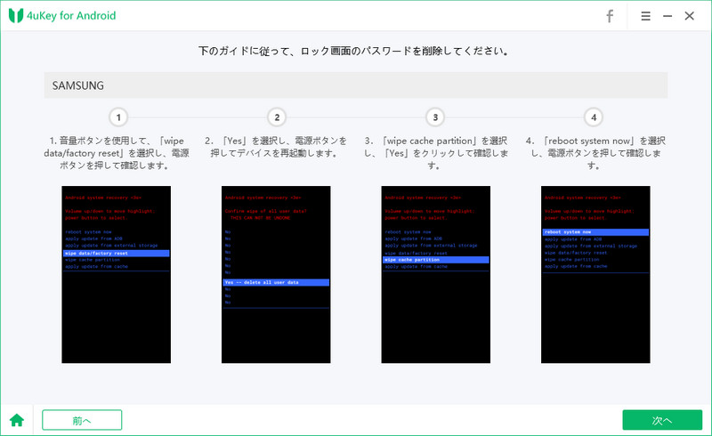 android システムの再起動 - 4uKey for Androidのガイド