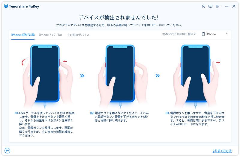 iPhoneをDFU モードに入る - 4ukeyのガイド