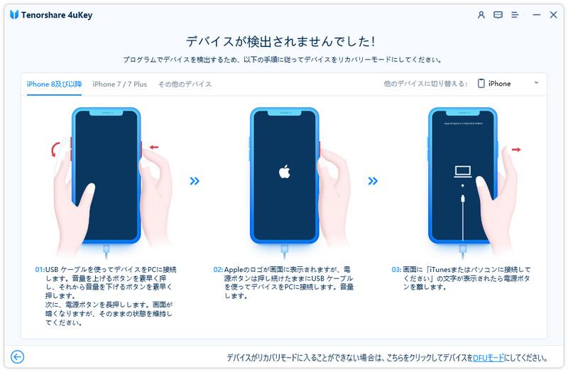 iiPhoneをリカバリモードに入る - 4ukeyのガイド