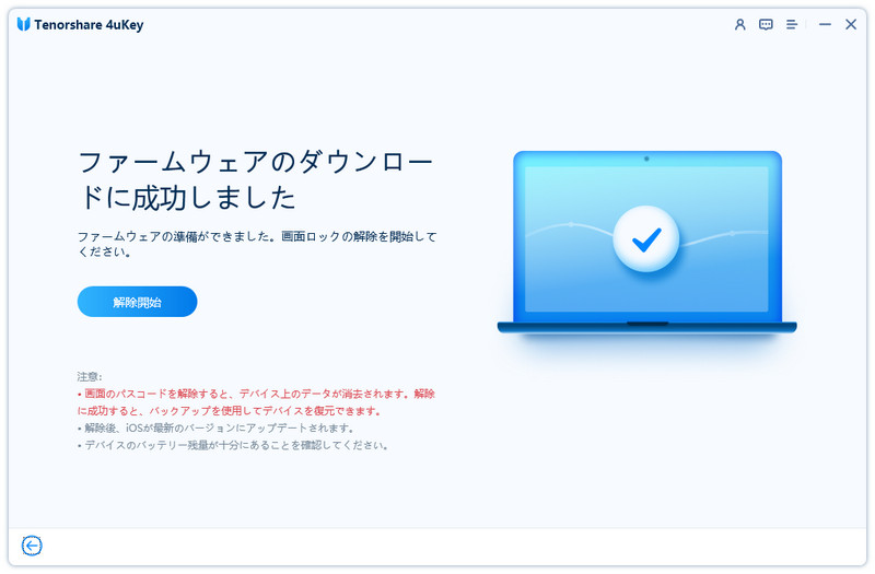 iPhone パスコードを解除 - 4ukeyのガイド