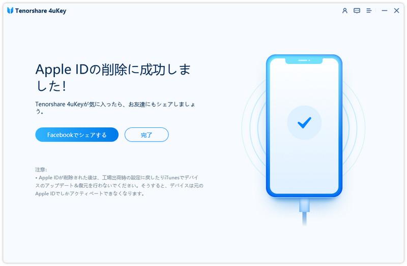 Apple ID削除完了 - 4ukeyのガイド