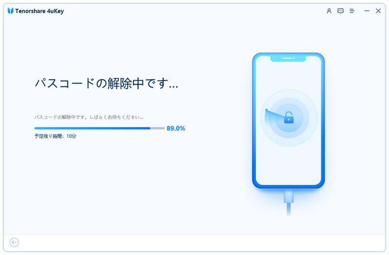 iPhone パスコードを解除