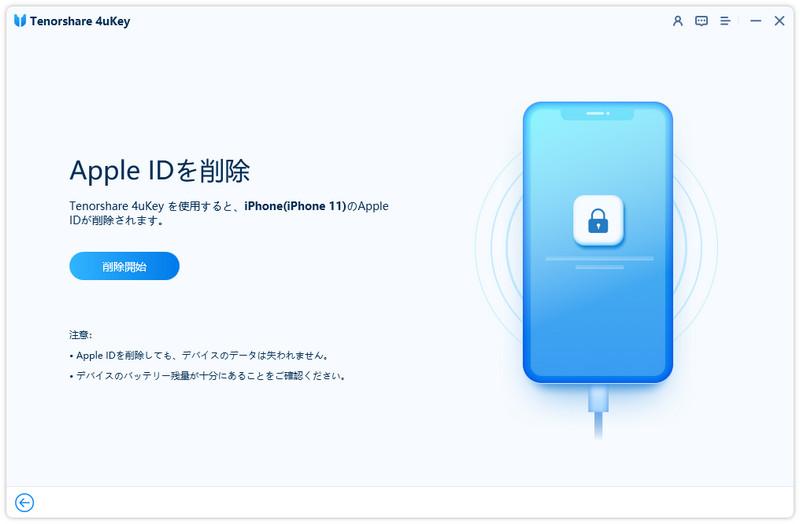 Apple IDを削除し始める - 4ukeyのガイド