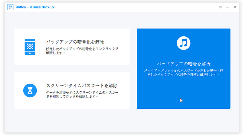iTunesバックアップ暗号を解析