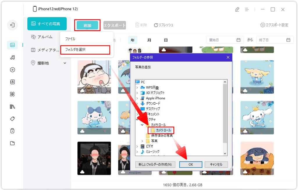 iPhone 写真フォルダーを追加する - iCareFoneのガイド