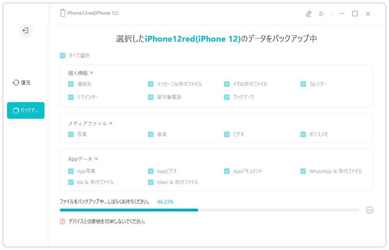 iPhoneをバックアップ中 - iCareFoneのガイド