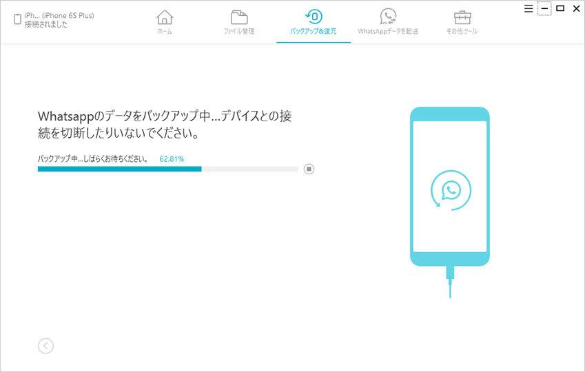 whatsappをバックアップ中 - iCareFoneのガイド