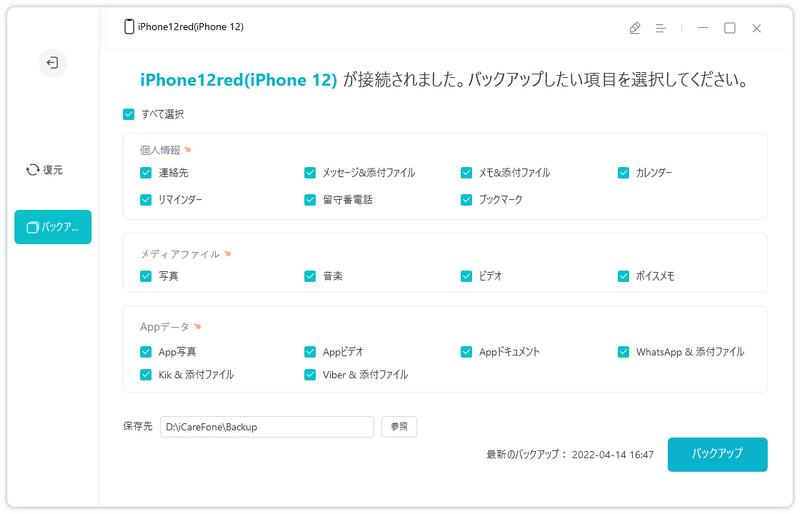 iPhoneをバックアップする - iCareFoneのガイド