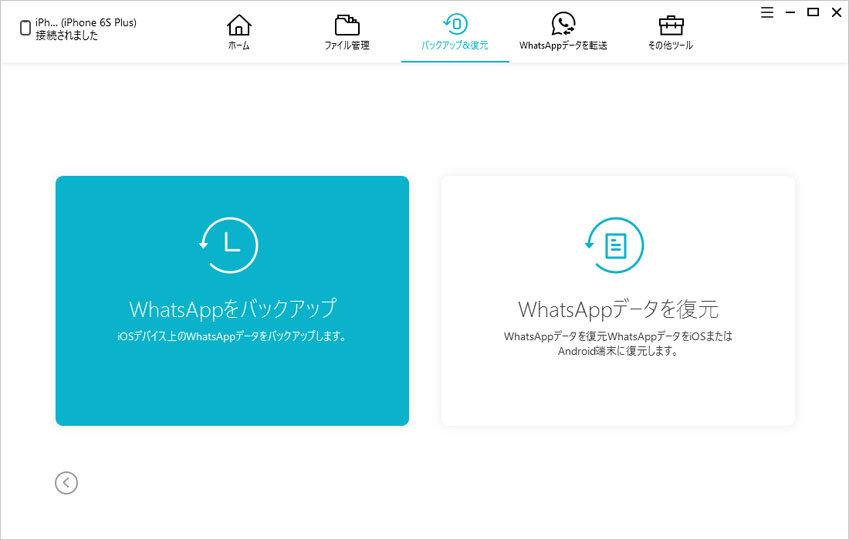 whatsappをバックアップ - iCareFoneのガイド