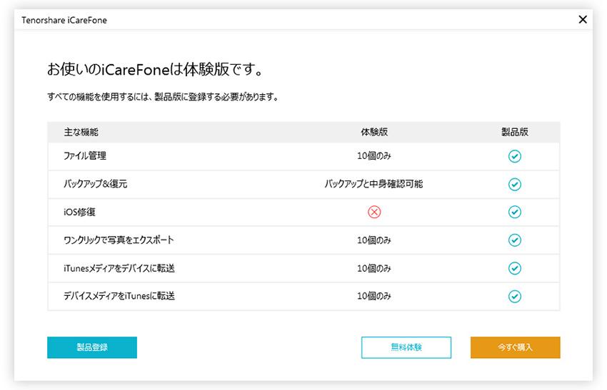 機能比較 - iCareFoneのガイド