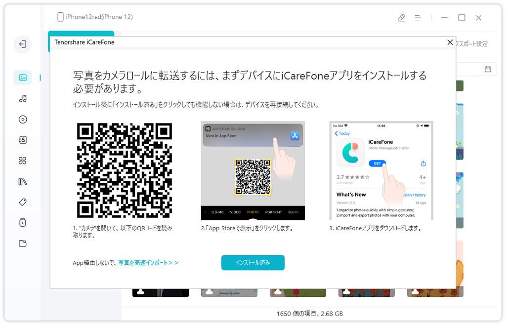 iCareFone アプリをインストール