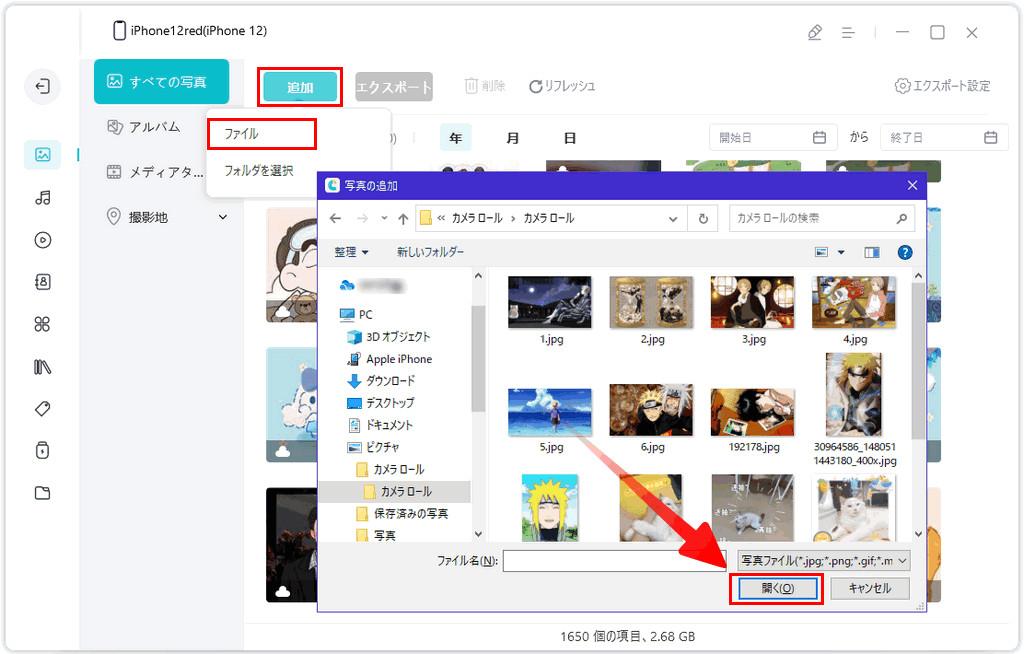 iPhone 写真を追加する - iCareFoneのガイド