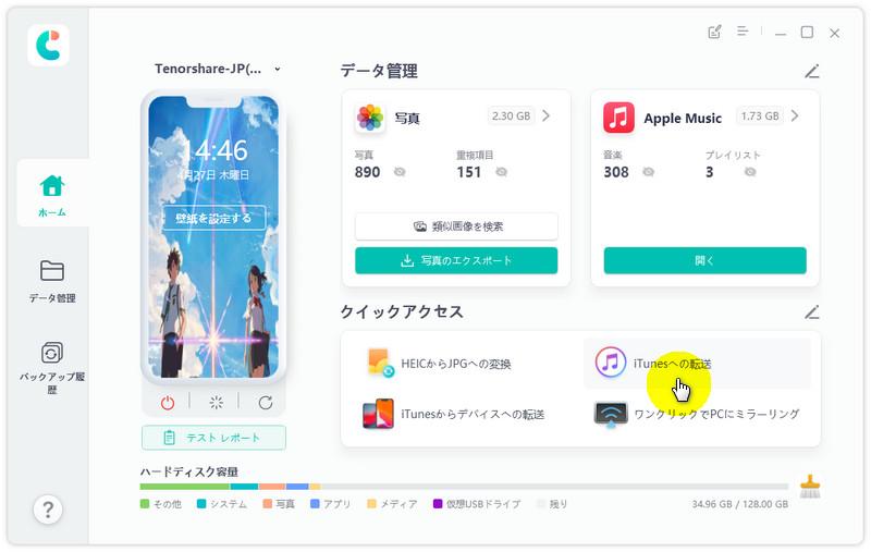iOSデバイスメディアをiTunesに一括転送