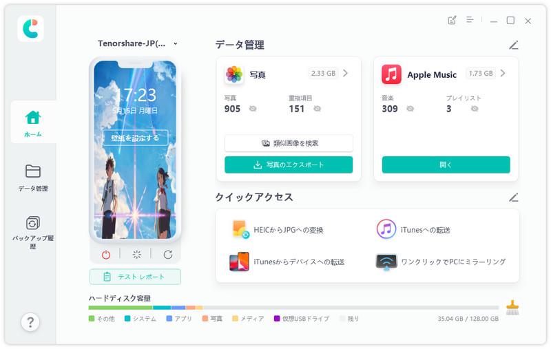 icarefone ホーム画面