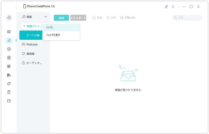 iCareFone 音楽管理