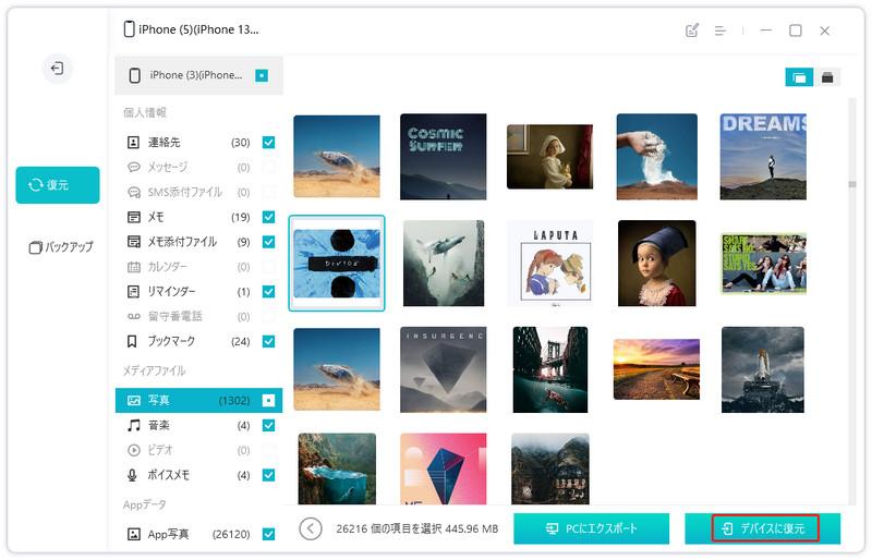 データ プレビュー表示 - iCareFoneのガイド